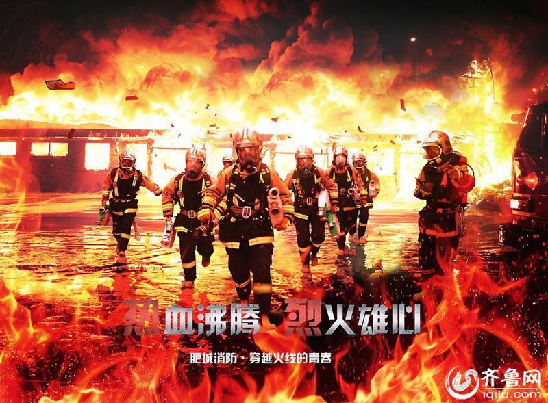 泰安肥城公安消防炫酷海报曝光