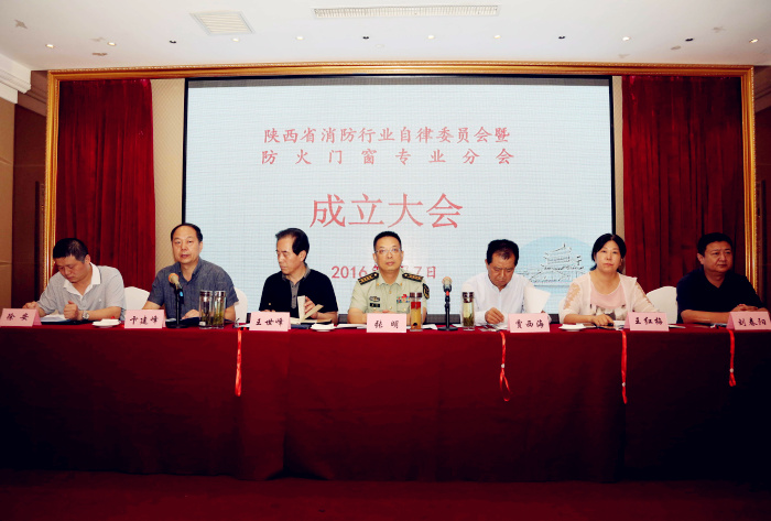 陕西省亚博老虎机网页版行业自律委员会暨防火门窗专业分会成立大会隆重举行