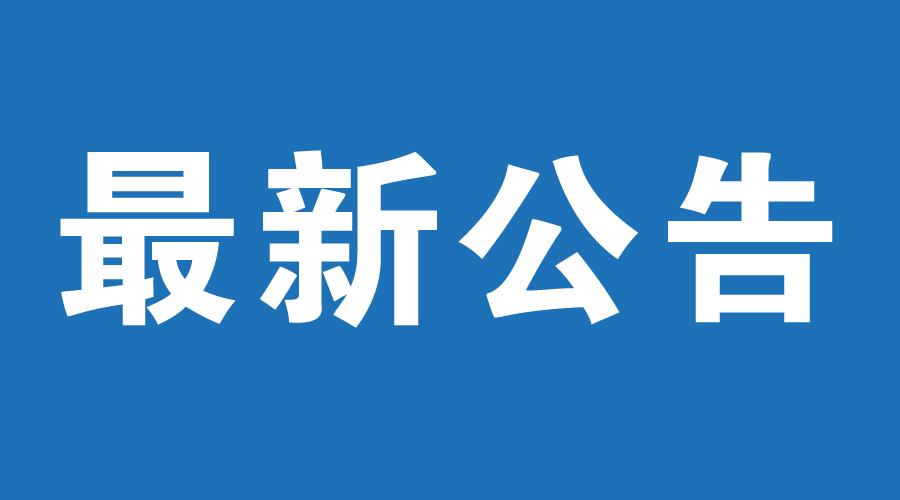 公告:陕西省公安消防总队关于开展消防技术服务机构正式资质审批的通告