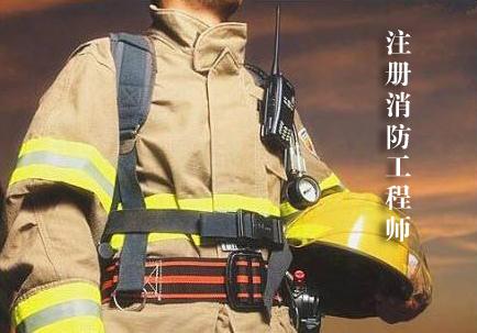 评论|注册消防工程师与注册安全工程师之比较——也谈消防改革