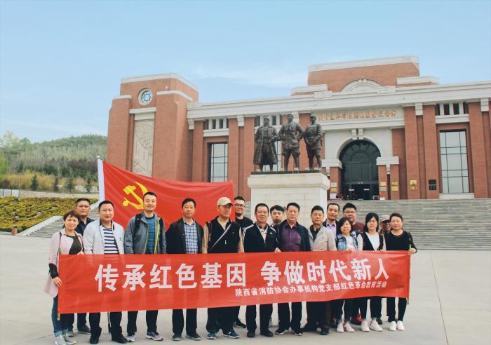 万博体育下载办事机构党支部赴照金开展红色教育学习活动