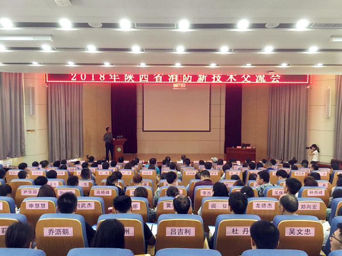 陕西省万博manbetx官网入口协会万博manbetx官网入口新技术交流活动圆满举行