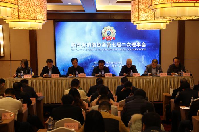陕西省万博manbetx官网入口协会第七届二次理事会圆满召开