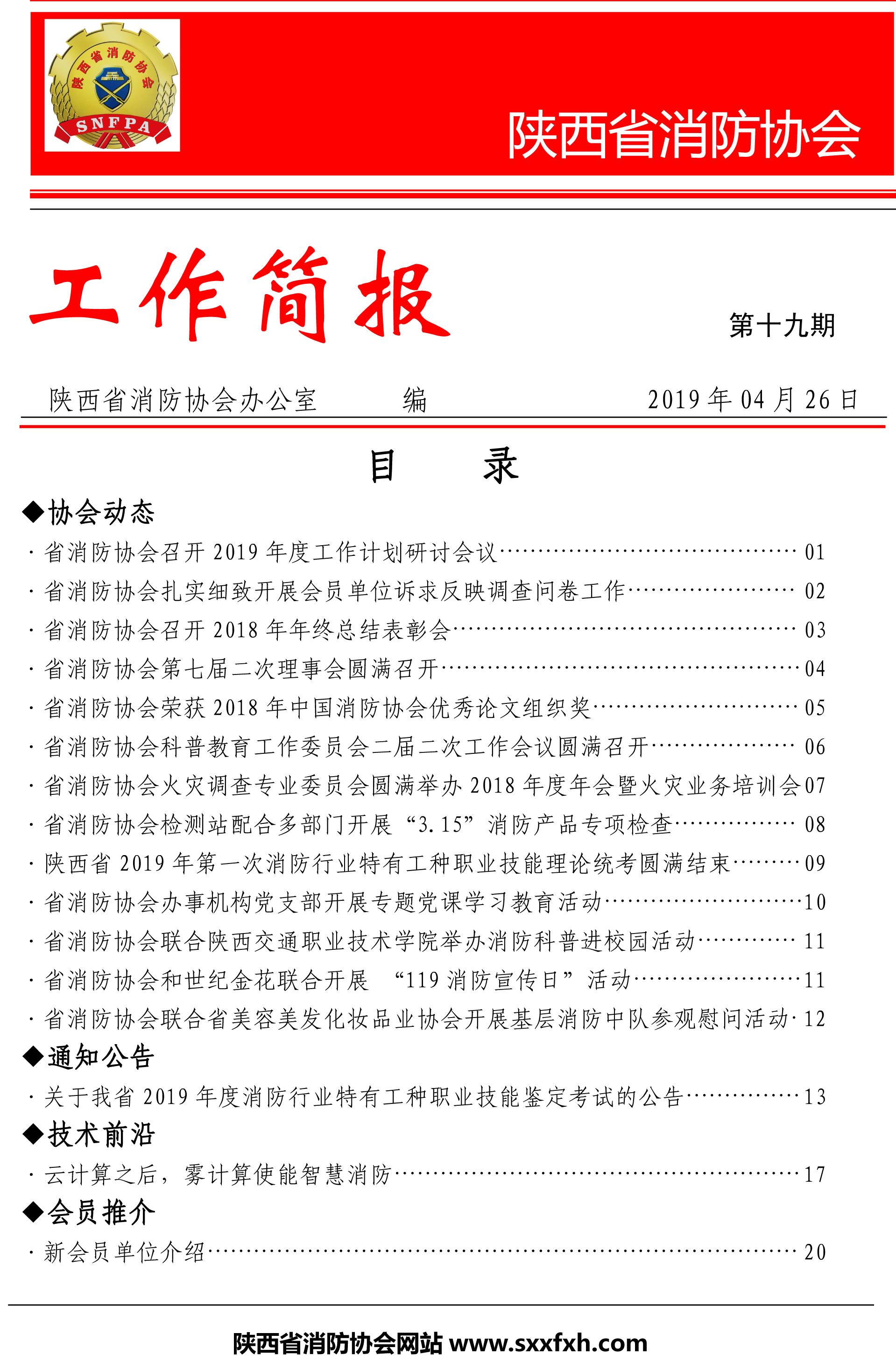 陕西省消防协会工作简报第十九期