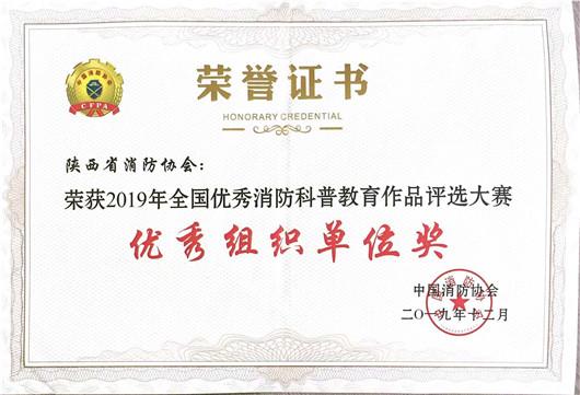 """我会荣获""""2019年全国优秀消防科普教育作品评选大赛""""优秀组织单位奖"""