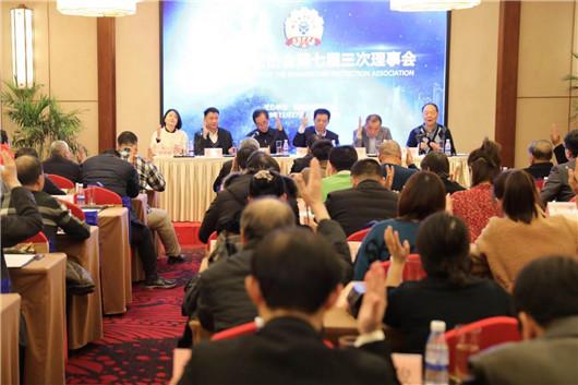 陕西省万博manbetx官网入口协会第七届三次理事会圆满召开