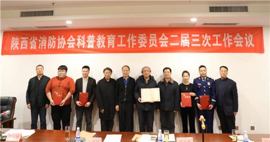 陕西省万博manbetx官网入口协会科普教育工作委员会二届三次工作会议圆满召开