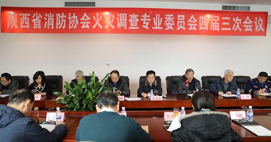 2019年度陕西省消防协会火灾调查专业委员会四届三次会议圆满召开