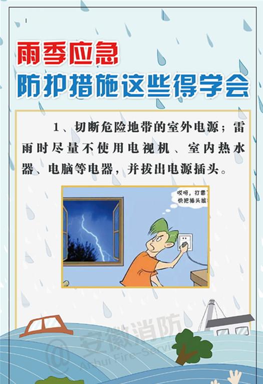 雨季应急防护措施这些得学会