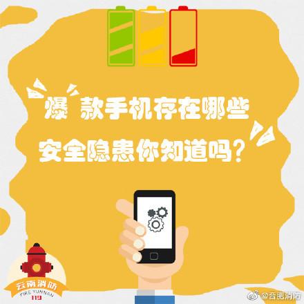 """""""爆""""款手机存在哪些安全隐患你知道吗?"""