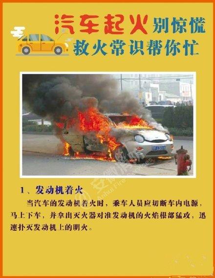 车辆起火怎么办?