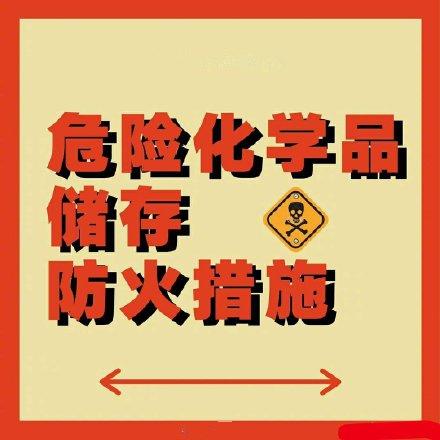 危险化学品储存防火措施
