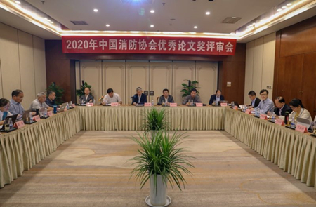 2020年中国消防协会优秀论文奖评审会在西安圆满召开