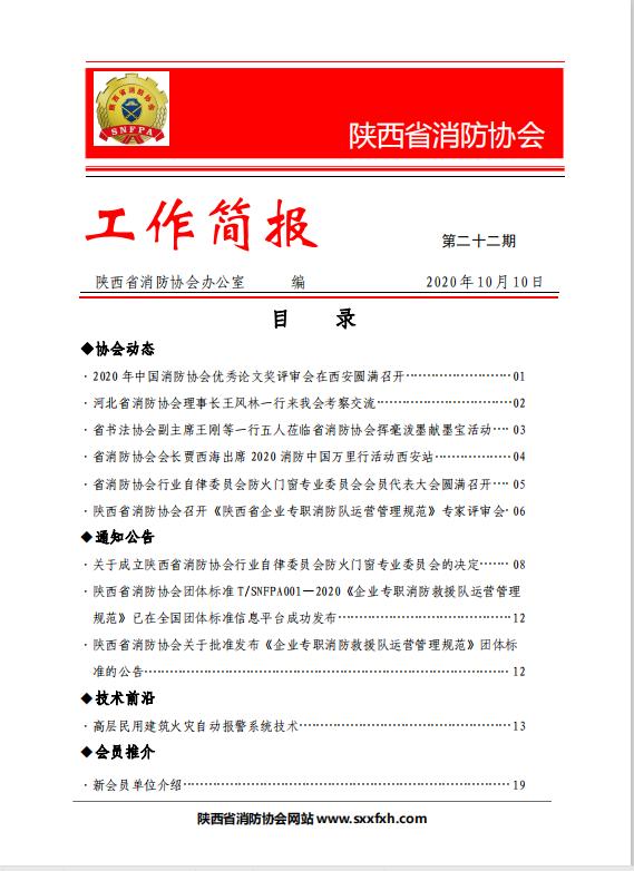 陕西省消防协会第二十二期工作简报