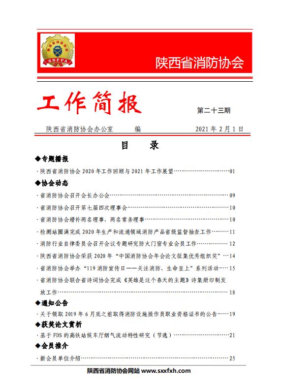 陕西省消防协会第二十三期工作简报