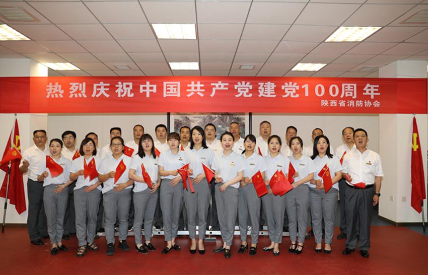 陕西省消防协会举办庆祝中国共产党成立100周年主题活动