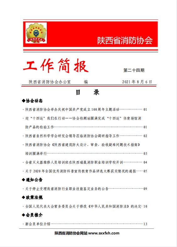 陕西省消防协会第二十四期工作简报