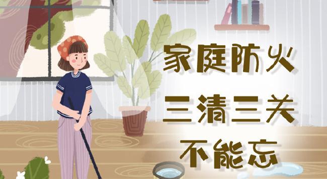 """家庭消防安全""""三清三关"""""""